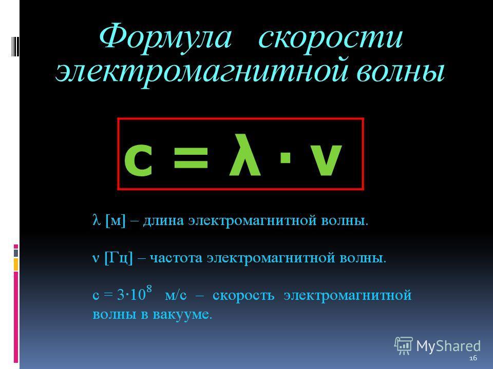 Формула скорости электромагнитной волны 16с = λ ν