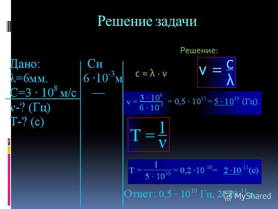 Решение задачи 17 Решение: с = λ · ν