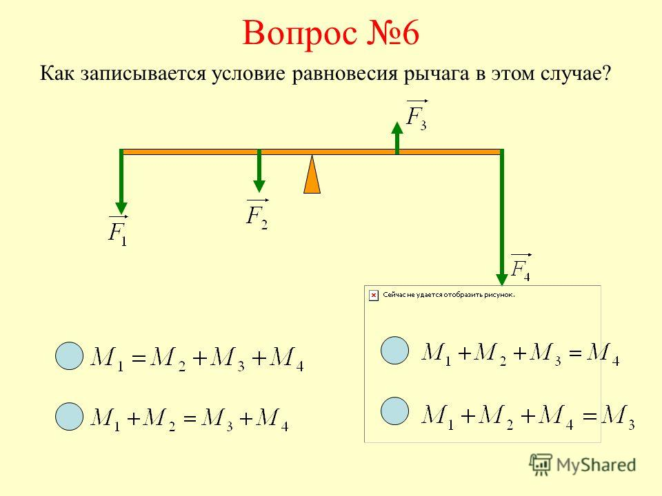 Вопрос 6 Как записывается условие равновесия рычага в этом случае?