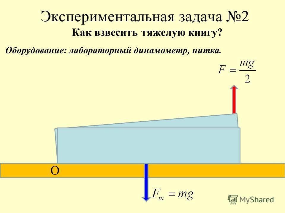 Экспериментальная задача 2 О С Как взвесить тяжелую книгу? Оборудование: лабораторный динамометр, нитка.