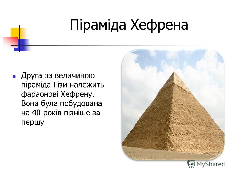 Піраміда Хефрена Друга за величиною піраміда Гізи належить фараонові Хефрену. Вона була побудована на 40 років пізніше за першу