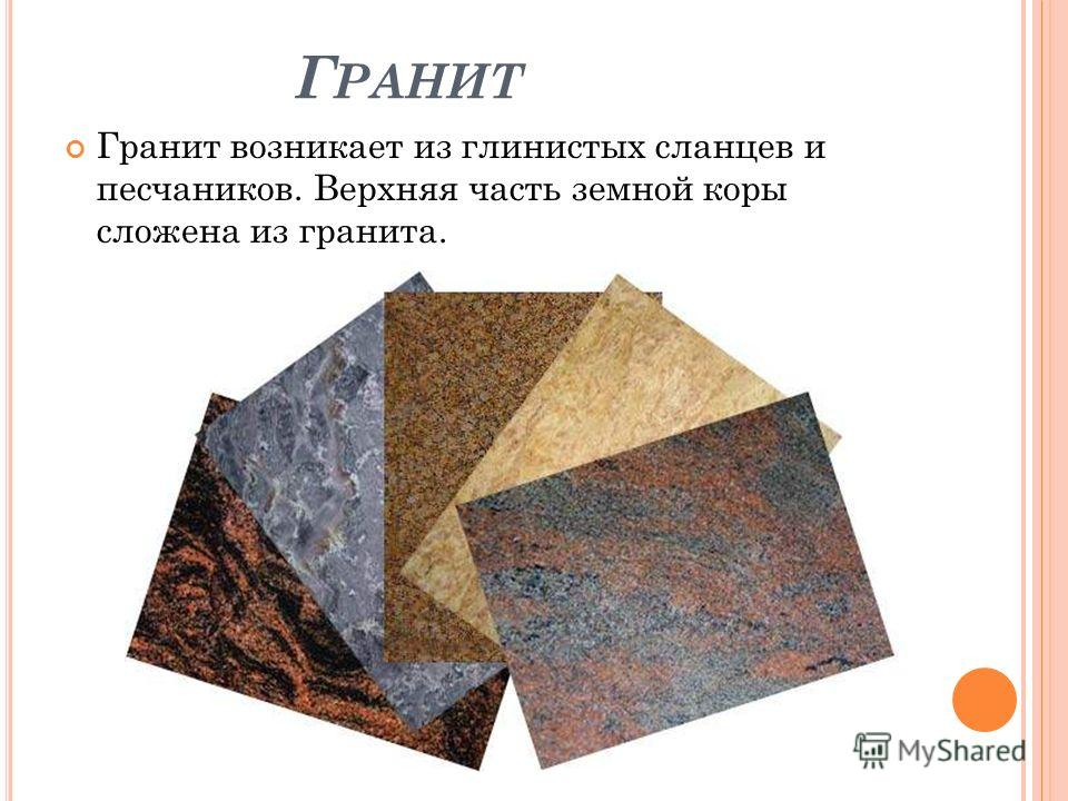 Г РАНИТ Гранит возникает из глинистых сланцев и песчаников. Верхняя часть земной коры сложена из гранита.
