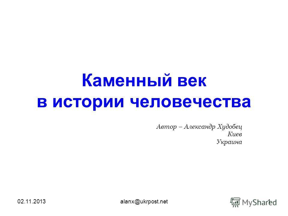 02.11.2013alanx@ukrpost.net1 Каменный век в истории человечества Автор – Александр Худобец Киев Украина
