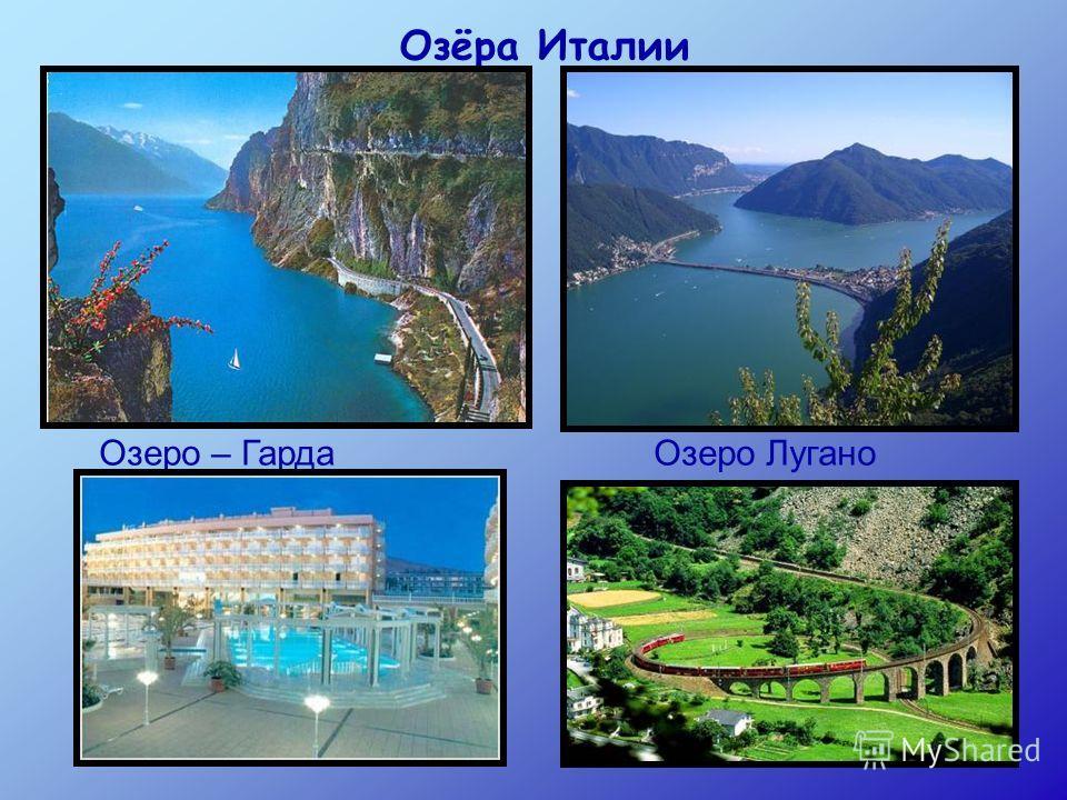 Озёра Италии Озеро – ГардаОзеро Лугано