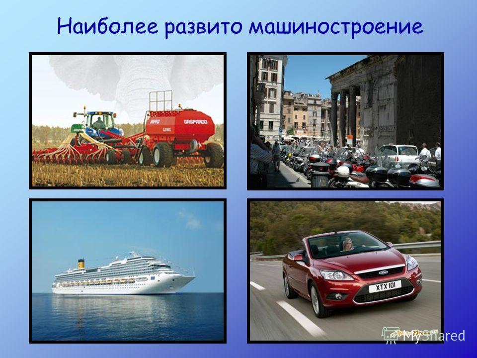 Наиболее развито машиностроение