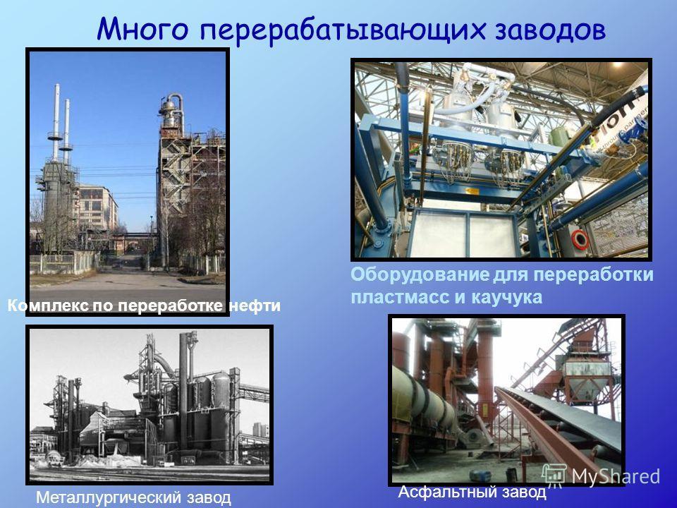 Много перерабатывающих заводов Оборудование для переработки пластмасс и каучука Комплекс по переработке нефти Металлургический завод Асфальтный завод