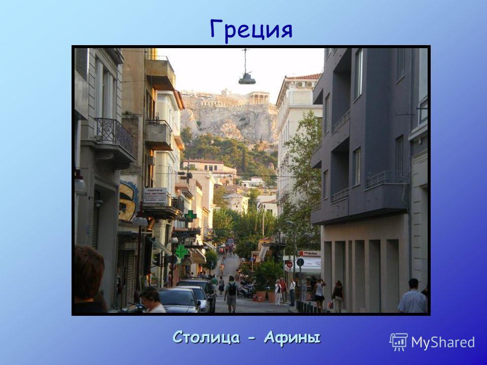 Греция Балканский полуостров Балканский полуостров Столица - Афины Столица - Афины