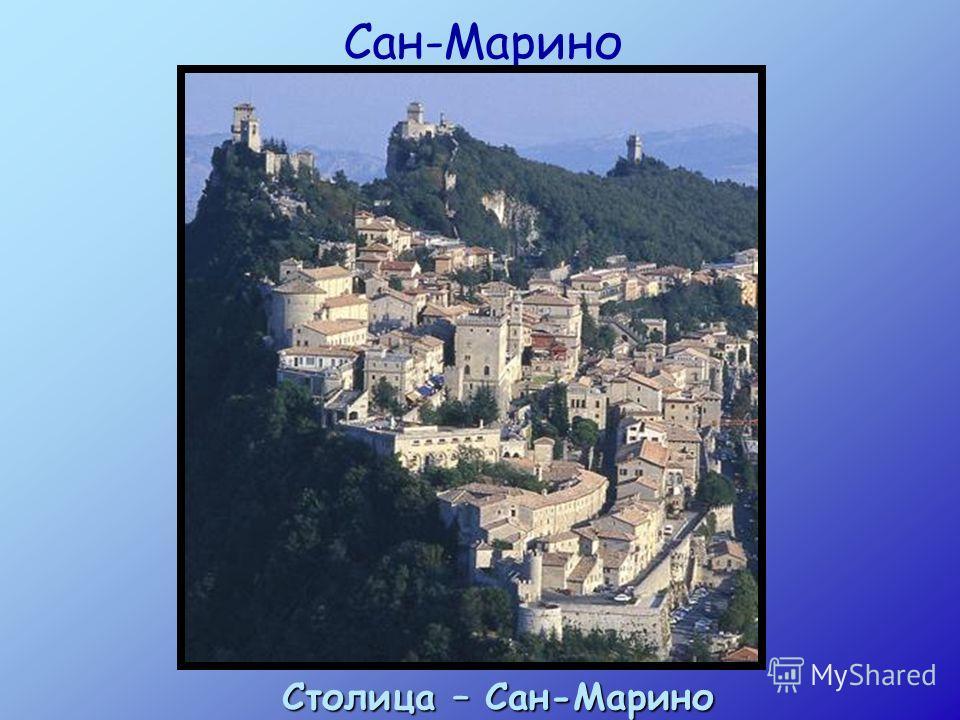 Сан-Марино Столица – Сан-Марино Столица – Сан-Марино Апенинском полуострове