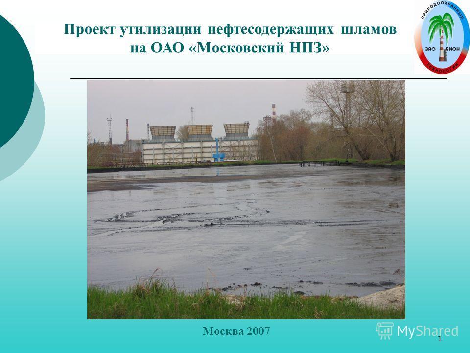 1 Проект утилизации нефтесодержащих шламов на ОАО «Московский НПЗ» Москва 2007