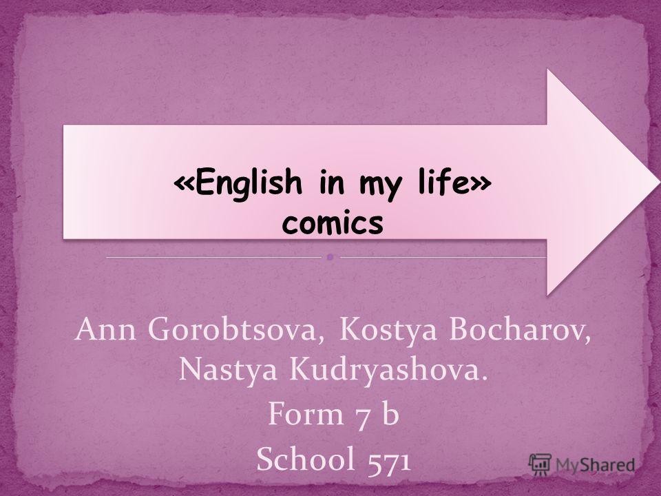 Ann Gorobtsova, Kostya Bocharov, Nastya Kudryashova. Form 7 b School 571 «English in my life» comics «English in my life» comics