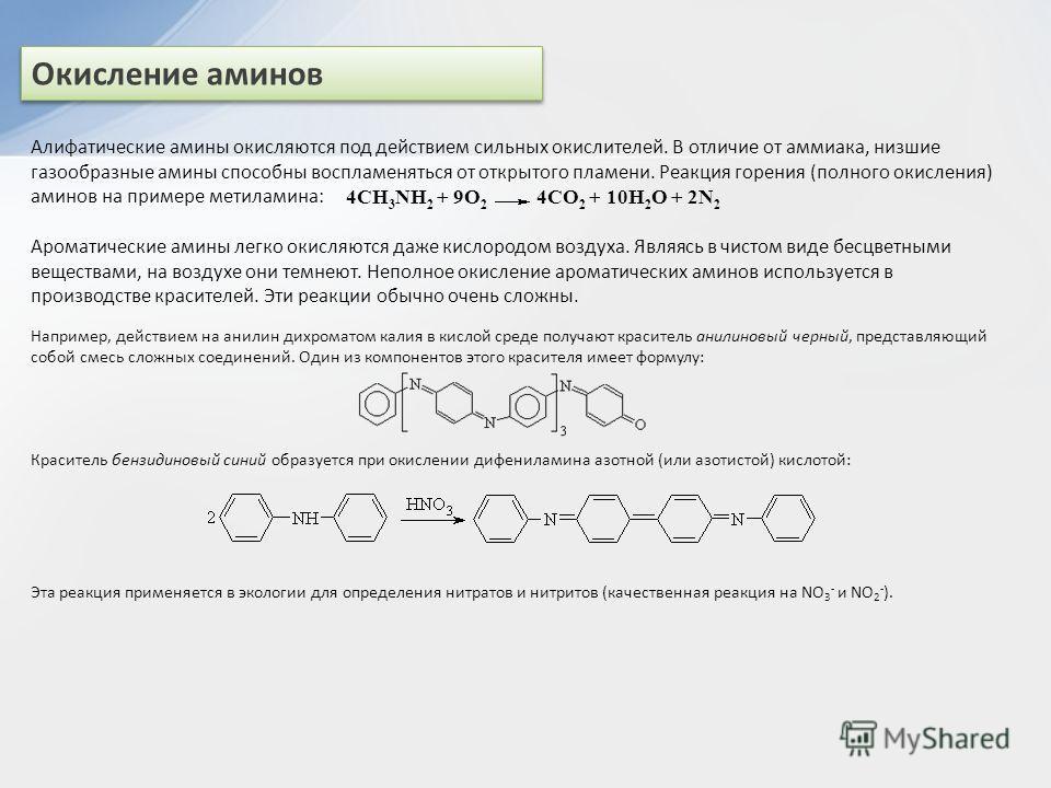 Окисление аминов Алифатические амины окисляются под действием сильных окислителей. В отличие от аммиака, низшие газообразные амины способны воспламеняться от открытого пламени. Реакция горения (полного окисления) аминов на примере метиламина: 4СH 3 N