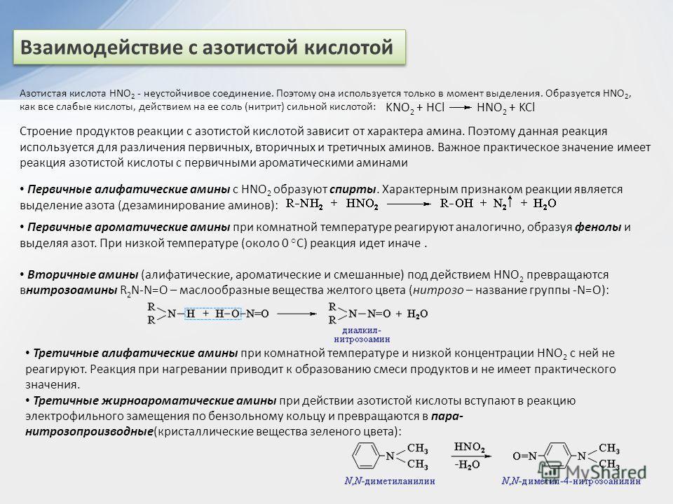 Взаимодействие с азотистой кислотой Азотистая кислота HNO 2 - неустойчивое соединение. Поэтому она используется только в момент выделения. Образуется HNO 2, как все слабые кислоты, действием на ее соль (нитрит) сильной кислотой: KNO 2 + HCl НNO 2 + K