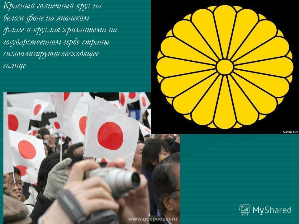 Красный солнечный круг на белом фоне на японском флаге и круглая хризантема на государственном гербе страны символизируют восходящее солнце