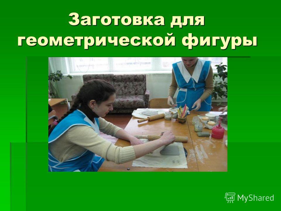 Заготовка для геометрической фигуры Заготовка для геометрической фигуры