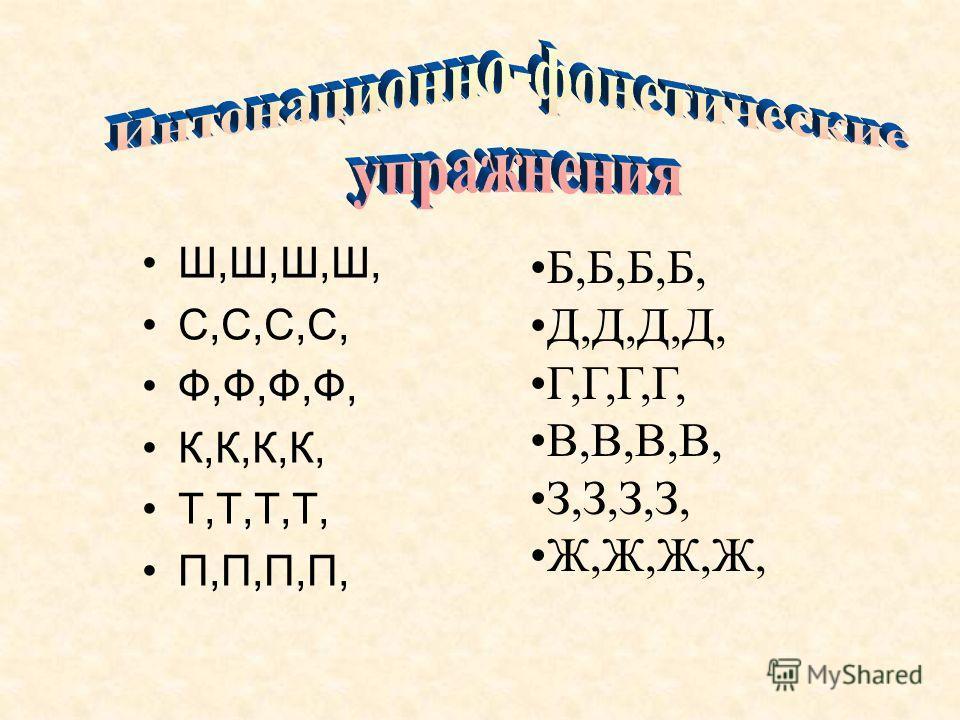 Ш,Ш,Ш,Ш, С,С,С,С, Ф,Ф,Ф,Ф, К,К,К,К, Т,Т,Т,Т, П,П,П,П, Б,Б,Б,Б, Д,Д,Д,Д, Г,Г,Г,Г, В,В,В,В, З,З,З,З, Ж,Ж,Ж,Ж,