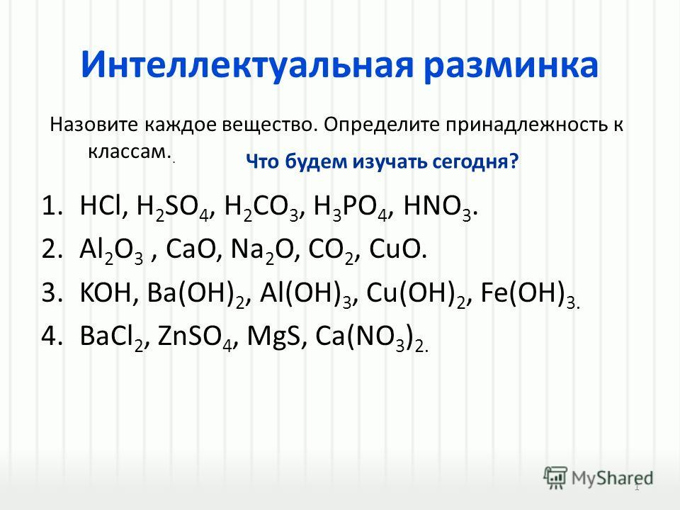 Интеллектуальная разминка 1.HCl, H 2 SO 4, H 2 CO 3, H 3 PO 4, HNO 3. 2.Al 2 O 3, CaO, Na 2 O, CO 2, CuO. 3.KOH, Ba(OH) 2, Al(OH) 3, Cu(OH) 2, Fe(OH) 3. 4.BaСl 2, ZnSO 4, MgS, Ca(NO 3 ) 2. 1 Назовите каждое вещество. Определите принадлежность к класс