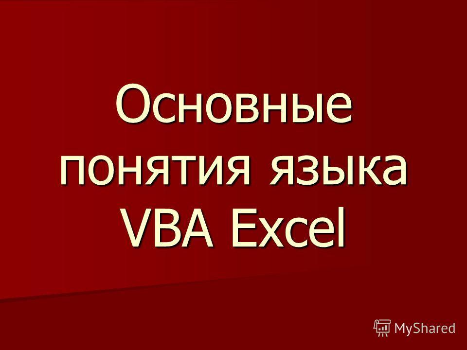Основные понятия языка VBA Excel