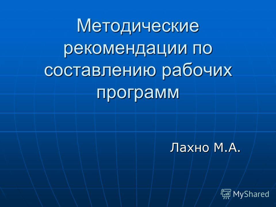 Методические рекомендации по составлению рабочих программ Лахно М.А.