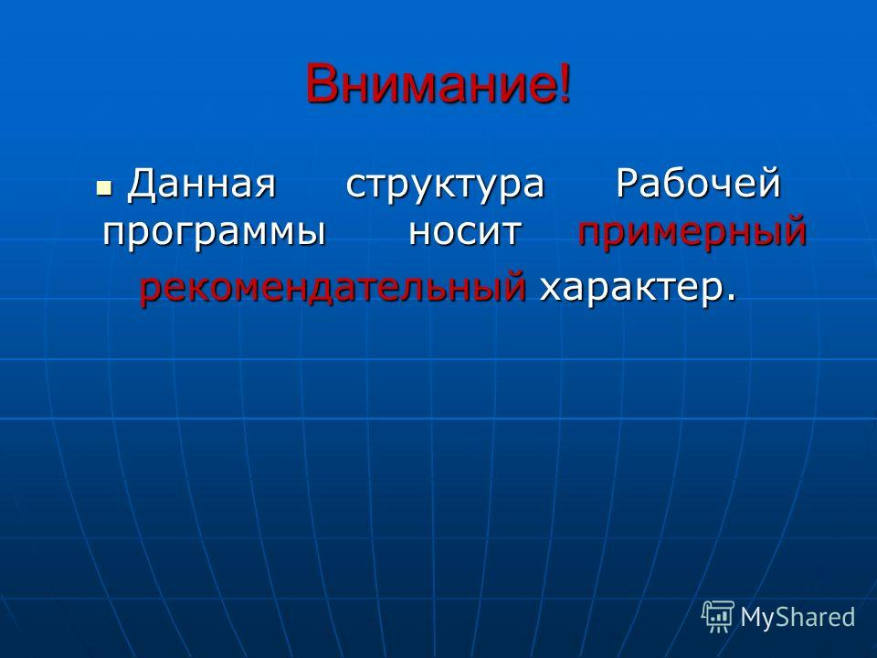 Внимание! Данная структура Рабочей программы носит примерный Данная структура Рабочей программы носит примерный рекомендательный характер.