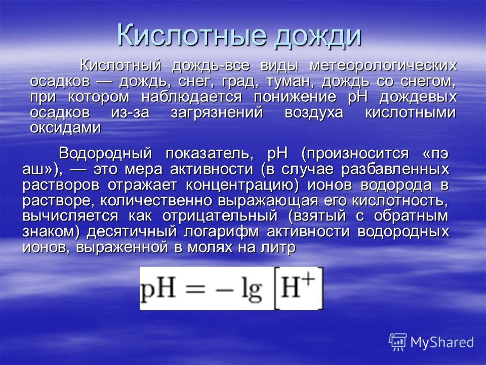 Кислотные дожди Кислотный дождь-все виды метеорологических осадков дождь, снег, град, туман, дождь со снегом, при котором наблюдается понижение pH дождевых осадков из-за загрязнений воздуха кислотными оксидами Кислотный дождь-все виды метеорологическ