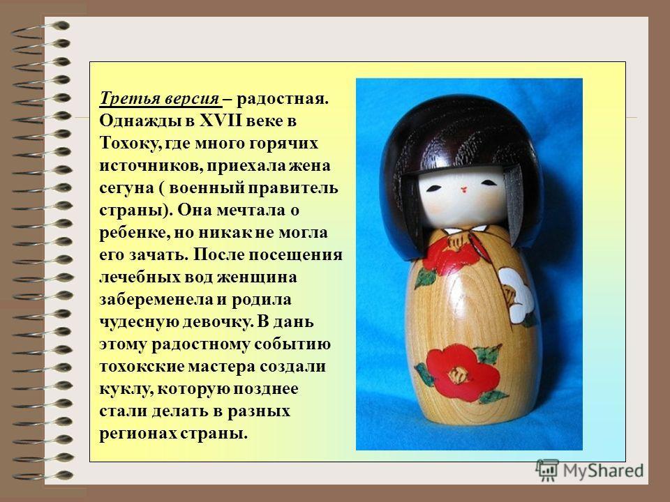 Вторая версия – печальная. Избавляясь от новорожденных детей, которых родители не могли прокормить, в крестьянских домах ставили кокэси в качестве поминальных куколок. Отсюда и получили эти японские куклы такое значение, как «забытое дитя». Обычно уб