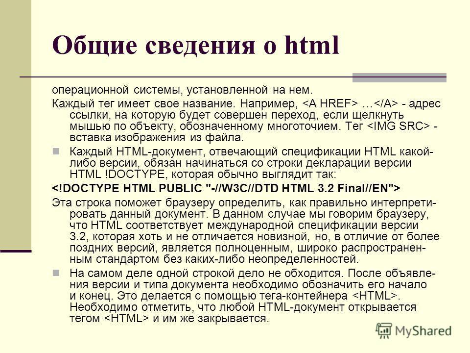 Общие сведения о html операционной системы, установленной на нем. Каждый тег имеет свое название. Например, … - адрес ссылки, на которую будет совершен переход, если щелкнуть мышью по объекту, обозначенному многоточием. Тег - вставка изображения из ф