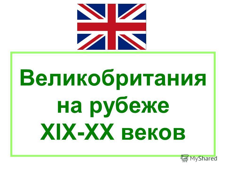 Великобритания на рубеже XIX-XX веков