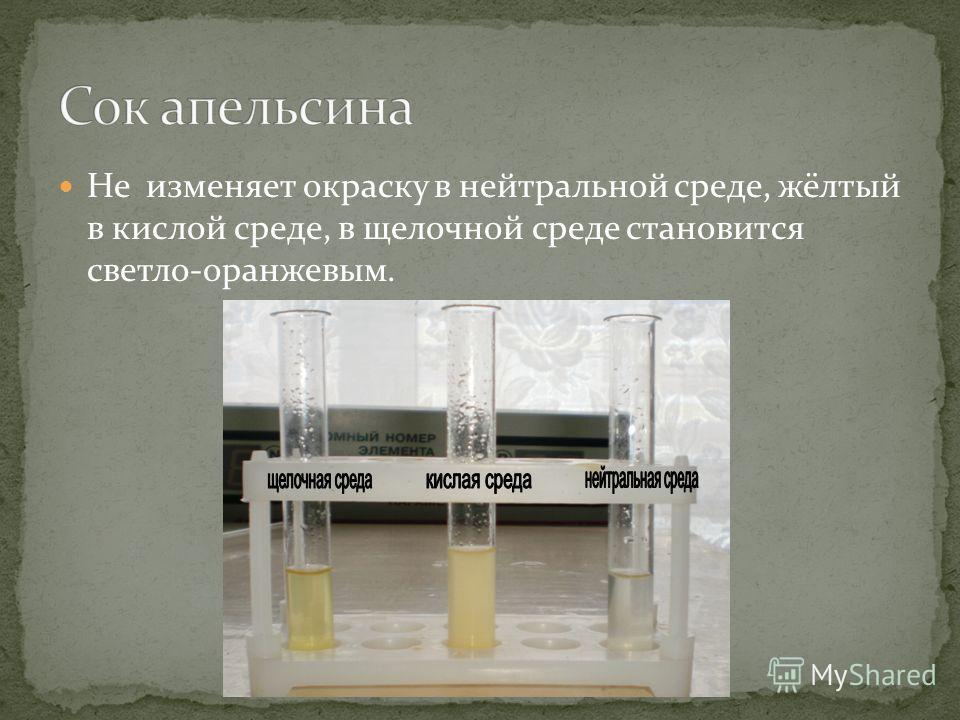 Не изменяет окраску в нейтральной среде, жёлтый в кислой среде, в щелочной среде становится светло-оранжевым.