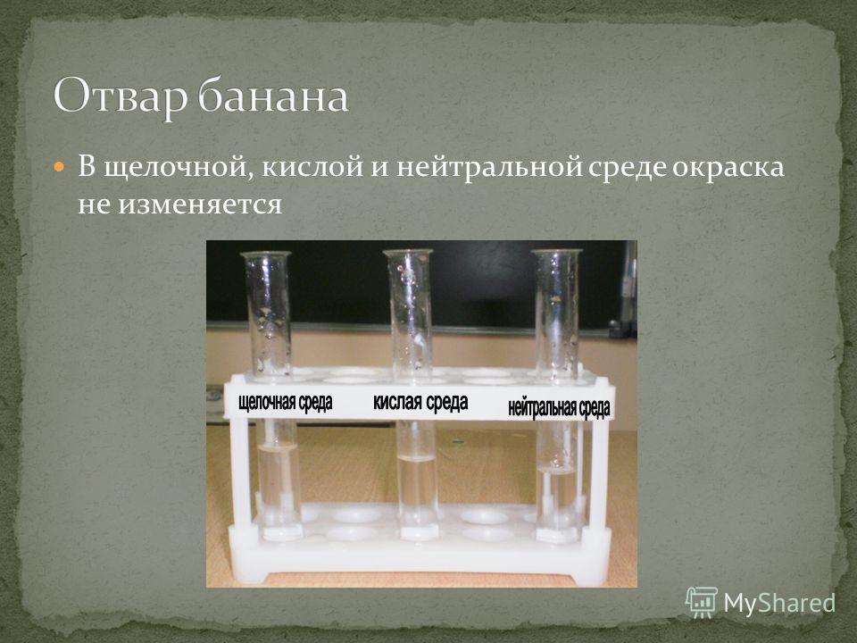 В щелочной, кислой и нейтральной среде окраска не изменяется