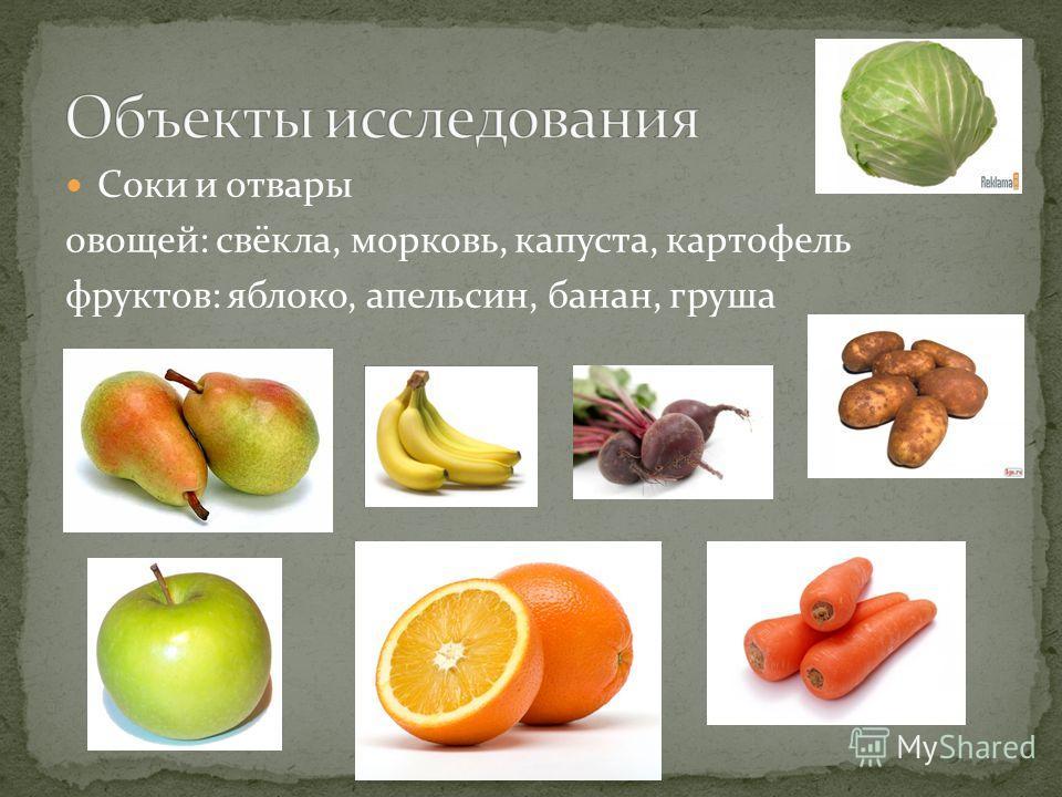 Соки и отвары овощей: свёкла, морковь, капуста, картофель фруктов: яблоко, апельсин, банан, груша