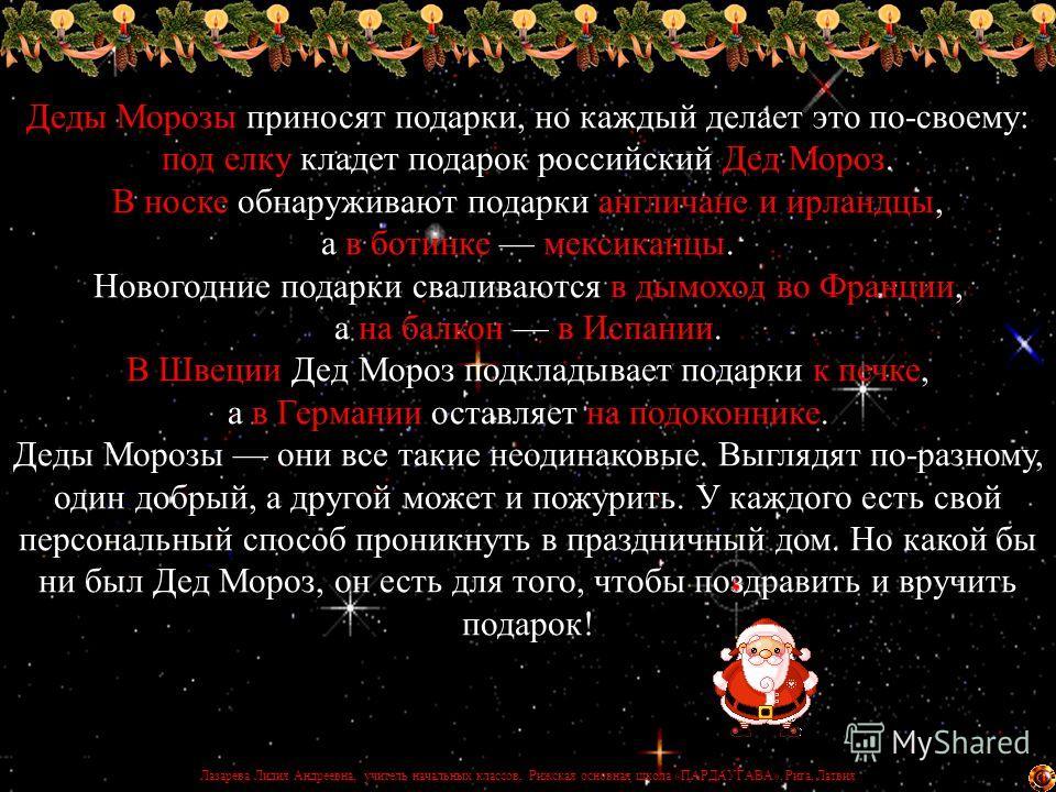 Лазарева Лидия Андреевна, учитель начальных классов, Рижская основная школа «ПАРДАУГАВА», Рига, Латвия Деды Морозы приносят подарки, но каждый делает это по-своему: под елку кладет подарок российский Дед Мороз. В носке обнаруживают подарки англичане