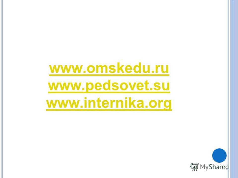 www.omskedu.ru www.pedsovet.su www.internika.org www.omskedu.ru www.pedsovet.su www.internika.org