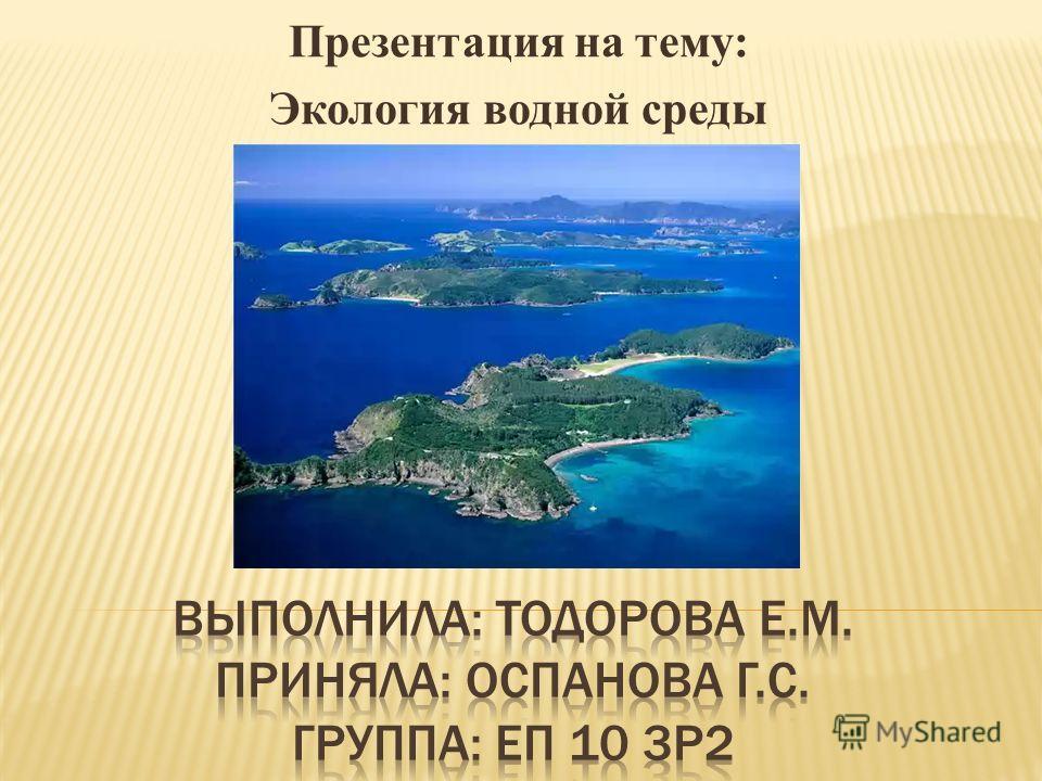 Презентация на тему: Экология водной среды
