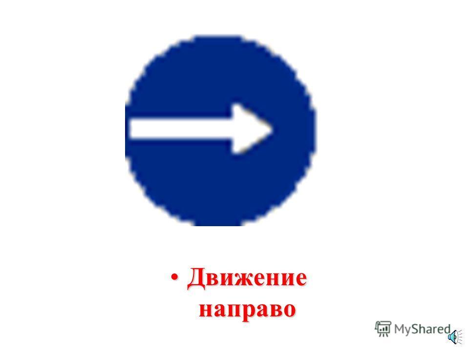 Движение прямоДвижение прямо