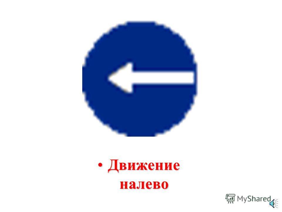 Движение направоДвижение направо