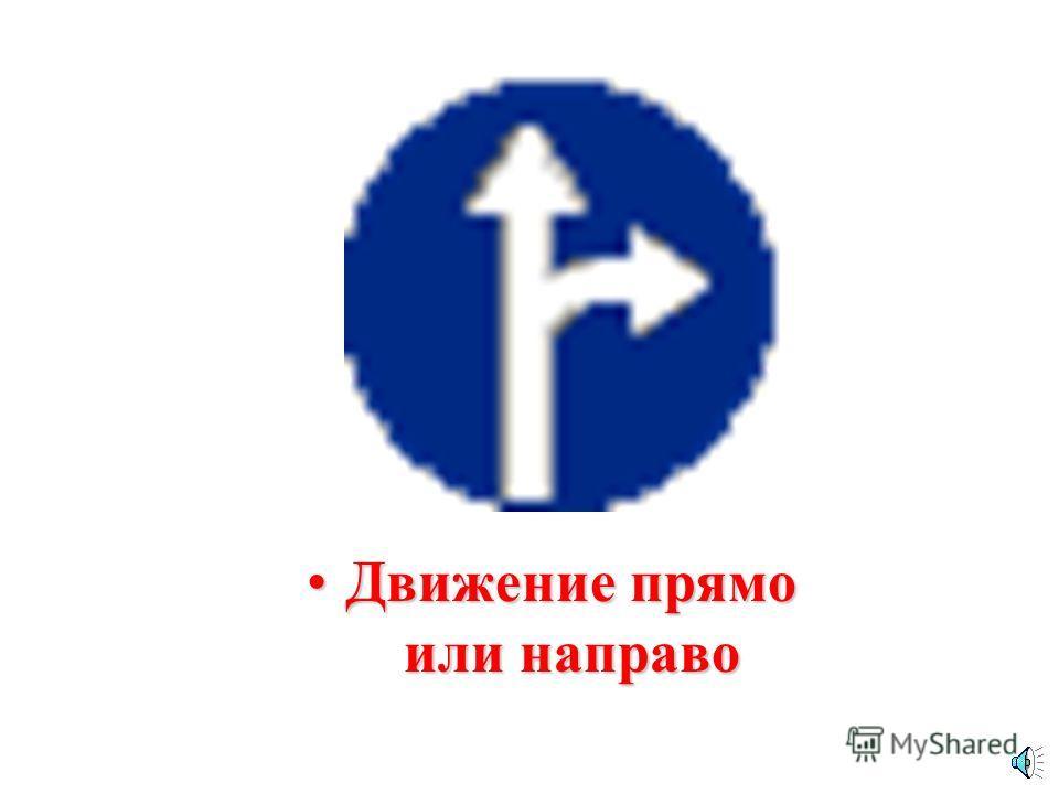 Движение налевоДвижение налево