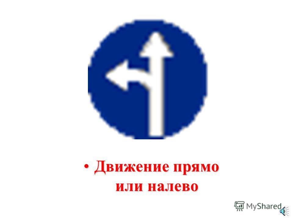 Движение прямо или направоДвижение прямо или направо