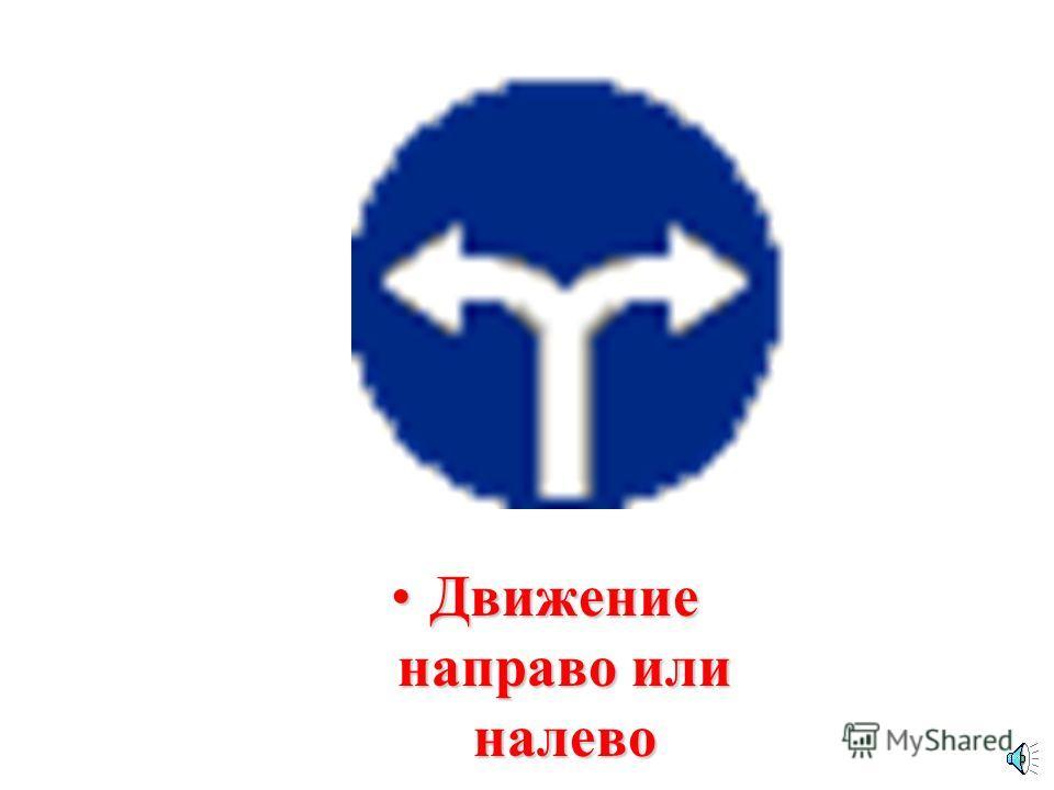 Движение прямо или налевоДвижение прямо или налево