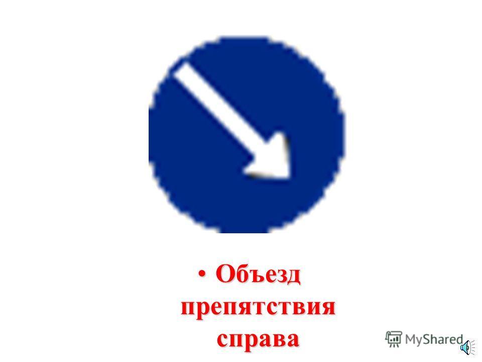 Движение направо или налевоДвижение направо или налево