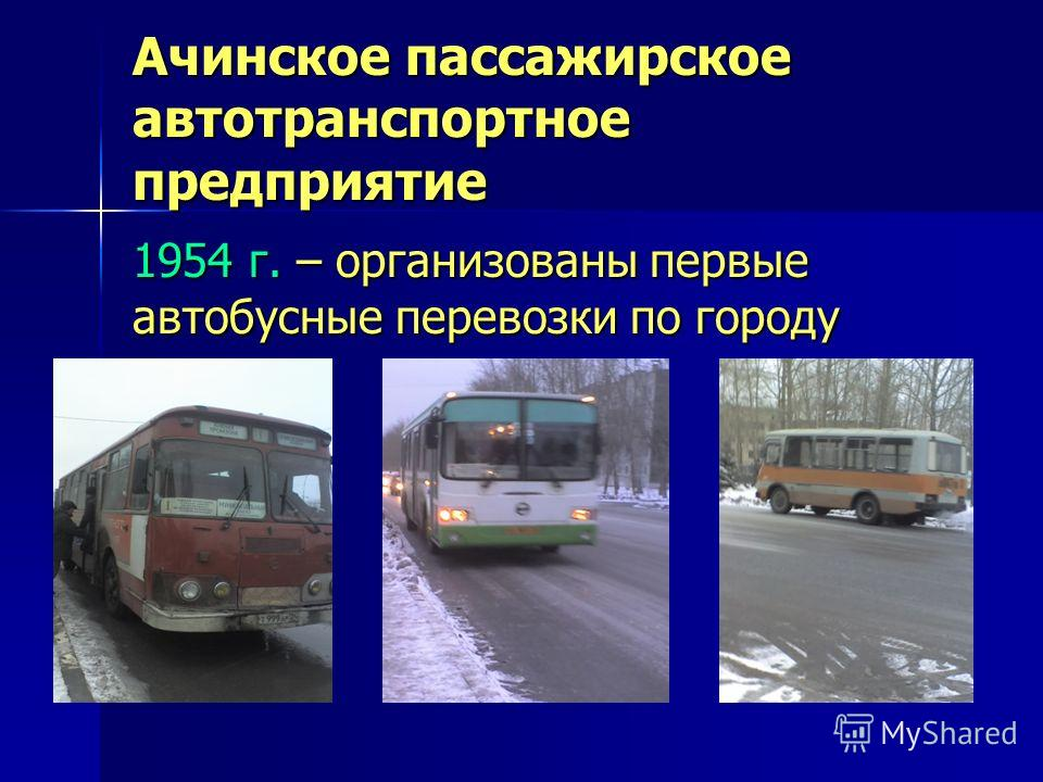 Ачинское пассажирское автотранспортное предприятие 1954 г. – организованы первые автобусные перевозки по городу