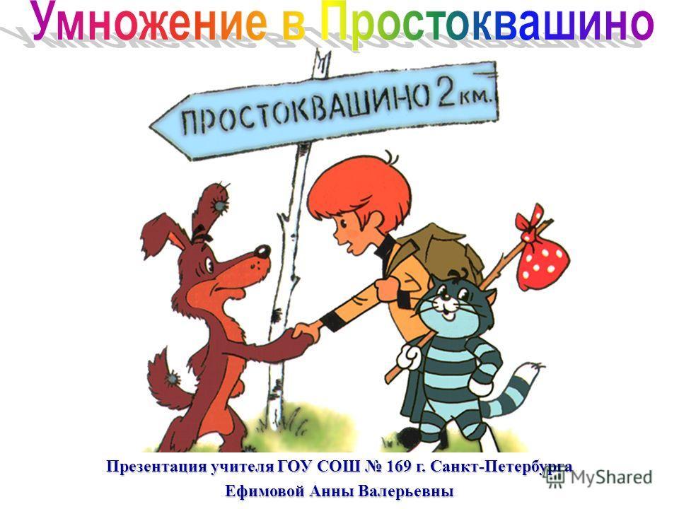 Презентация учителя ГОУ СОШ 169 г. Санкт-Петербурга Ефимовой Анны Валерьевны