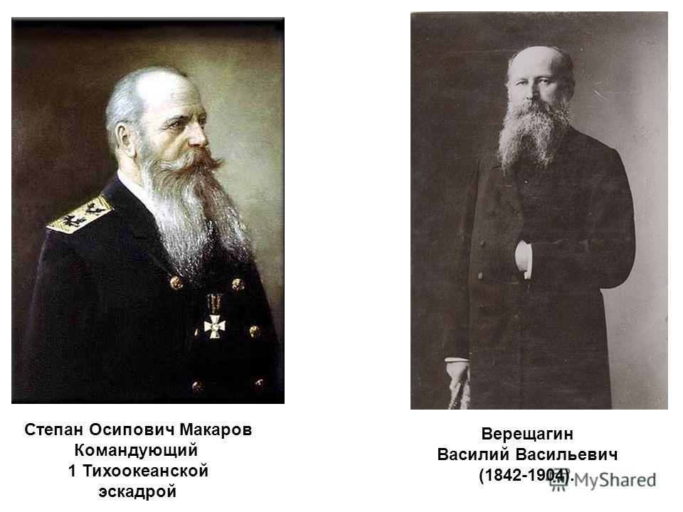 Степан Осипович Макаров Командующий 1 Тихоокеанской эскадрой Верещагин Василий Васильевич (1842-1904).