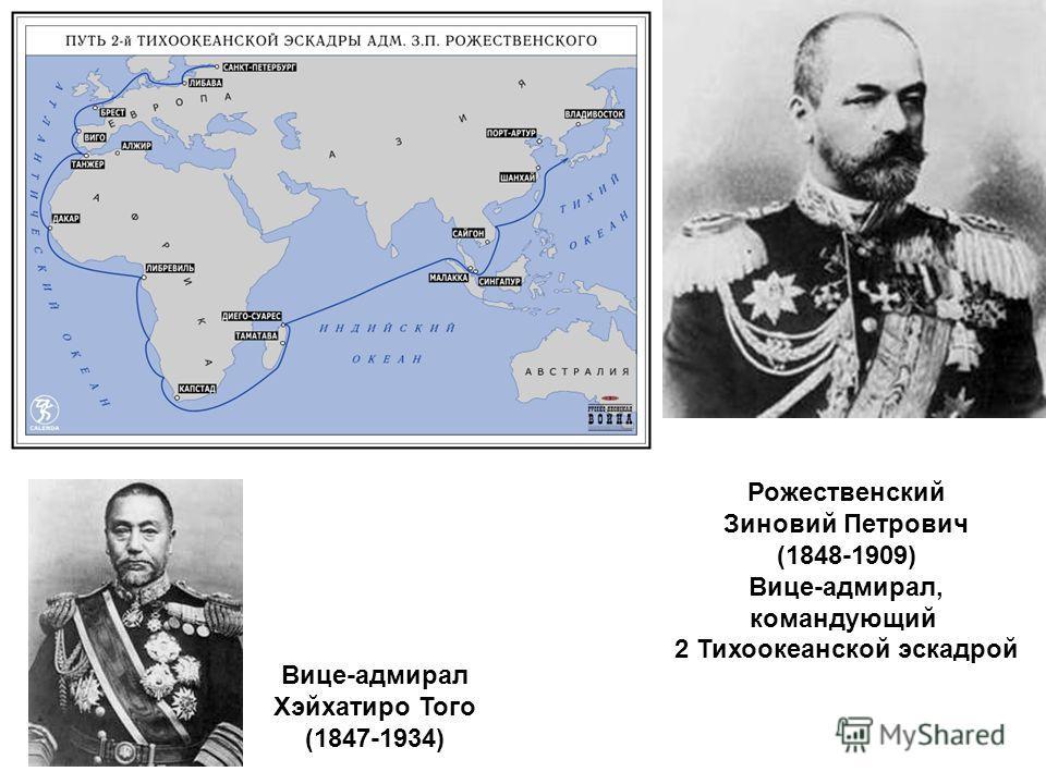 Рожественский Зиновий Петрович (1848-1909) Вице-адмирал, командующий 2 Тихоокеанской эскадрой Вице-адмирал Хэйхатиро Того (1847-1934)