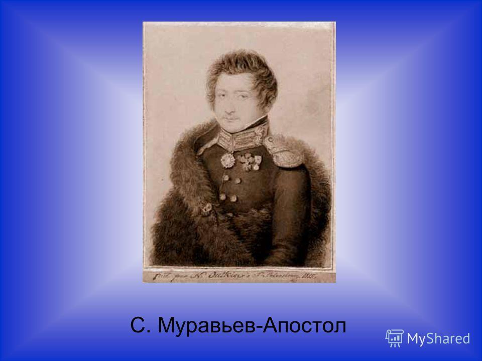 С. Муравьев-Апостол