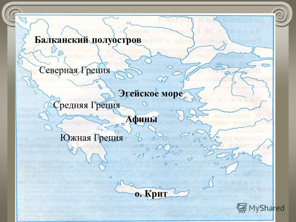 Эгейское море о. Крит Афины Балканский полуостров Северная Греция Средняя Греция Южная Греция