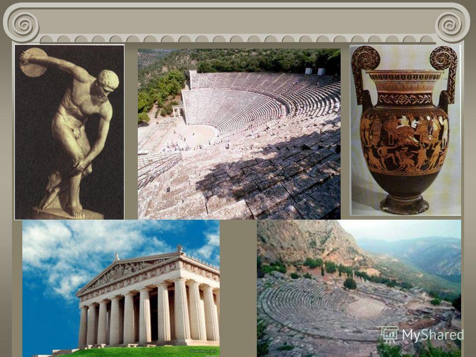 История древнего мира презентация
