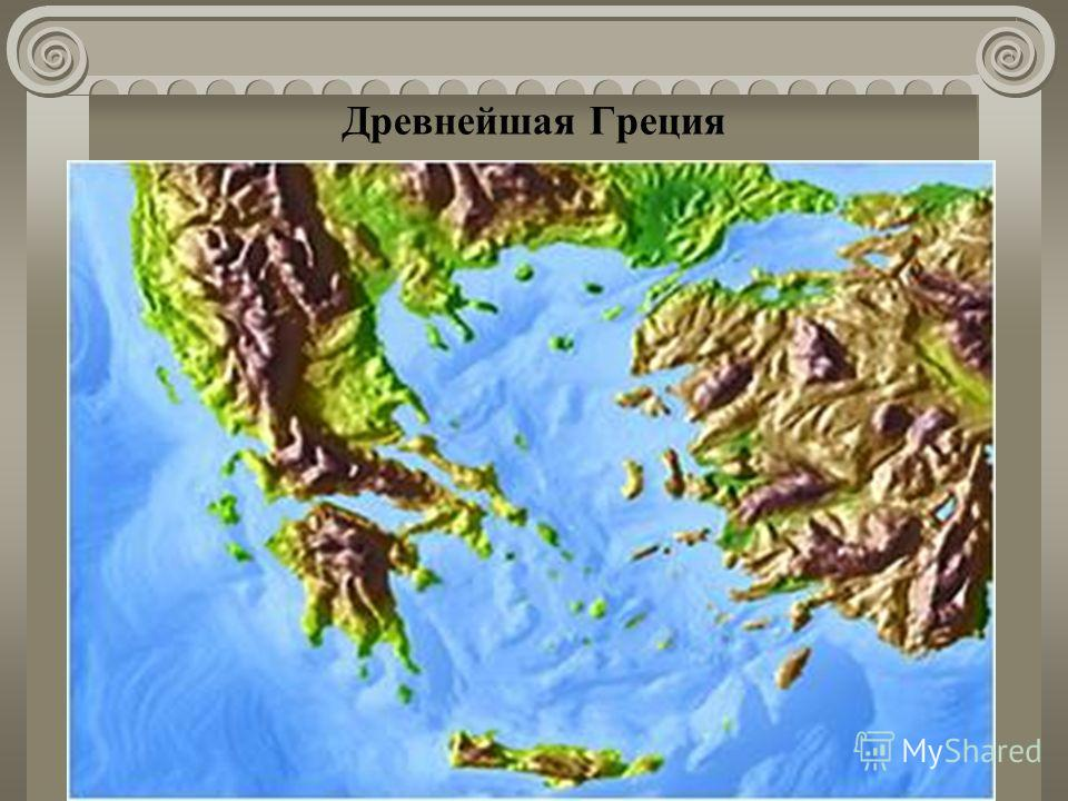 Древнейшая Греция