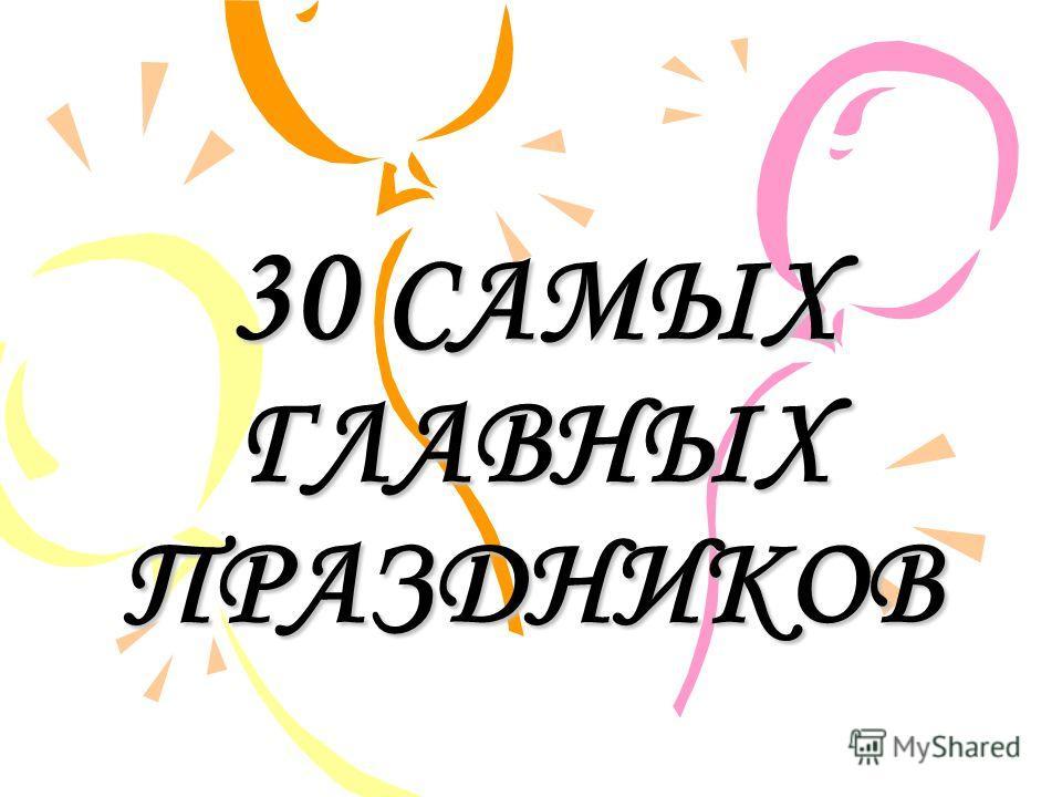 30 САМЫХ ГЛАВНЫХ ПРАЗДНИКОВ