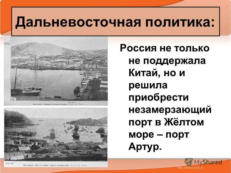 02.11.2013Антоненкова А.В. МОУ Будинская ООШ 11 Россия не только не поддержала Китай, но и решила приобрести незамерзающий порт в Жёлтом море – порт Артур. Дальневосточная политика: