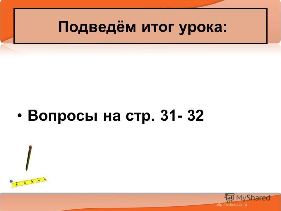 02.11.2013Антоненкова А.В. МОУ Будинская ООШ 29 Вопросы на стр. 31- 32 Подведём итог урока: